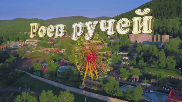 Парк флоры и фауны «Роев ручей» в Красноярске