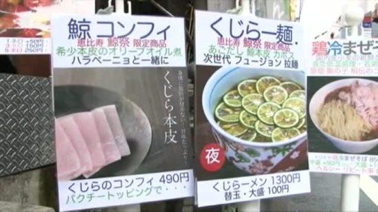 Фестиваль китового мяса в Японии