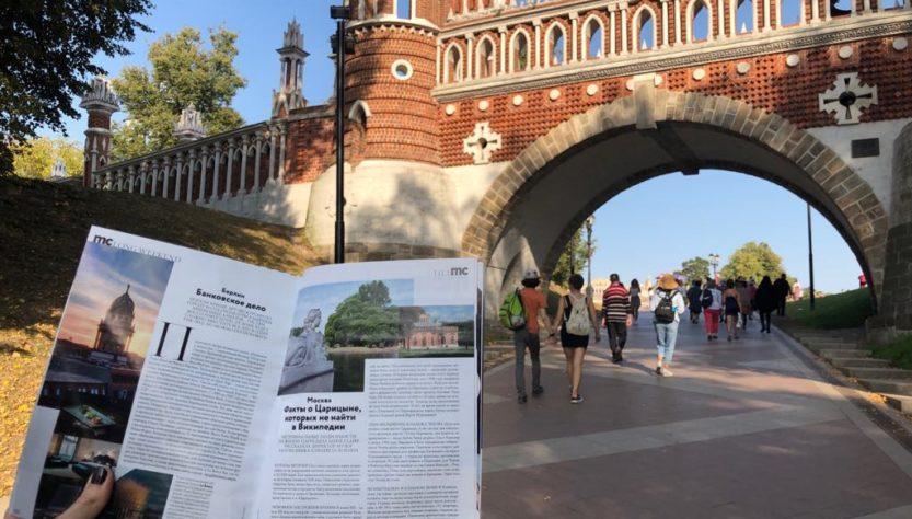 в Москву в Царицино