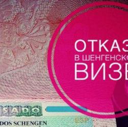 Кому и по какой причине отказывают в Шенгене